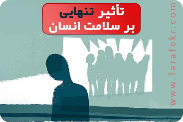 آیا تنها تأثیر تنهایی بر انسان، افسردگی است؟ تنهایی چه تأثیری بر سلامت انسان می گذارد؟