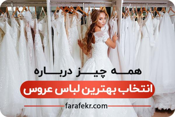 چطور خاص ترین، بهترین و مناسب ترین لباس عروس را انتخاب کنم؟