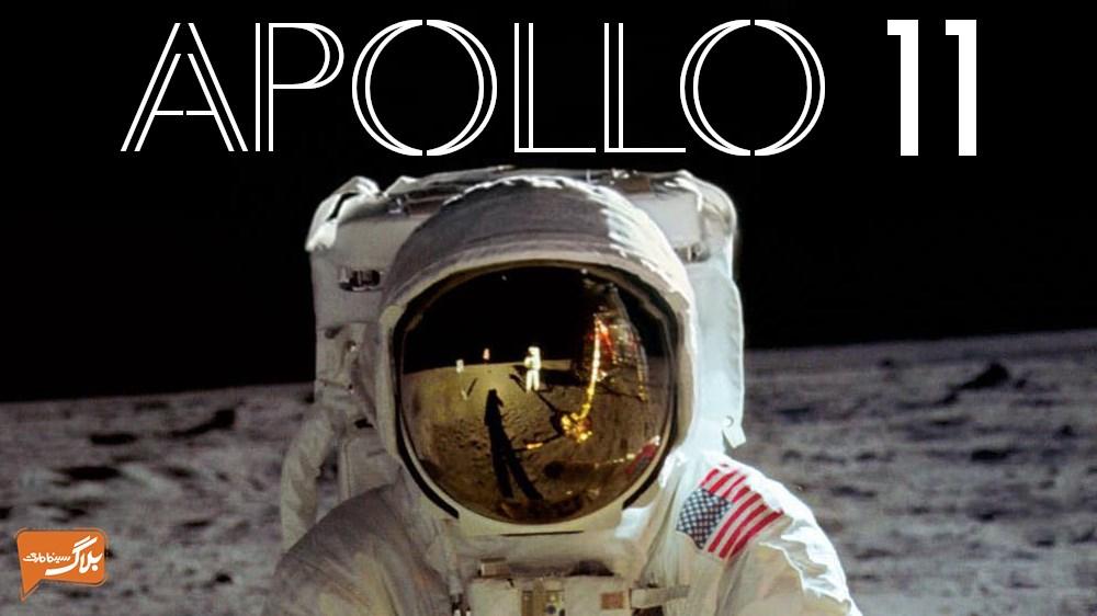 آپولو ۱۱ بهترین مستند سال ۲۰۱۹ شد