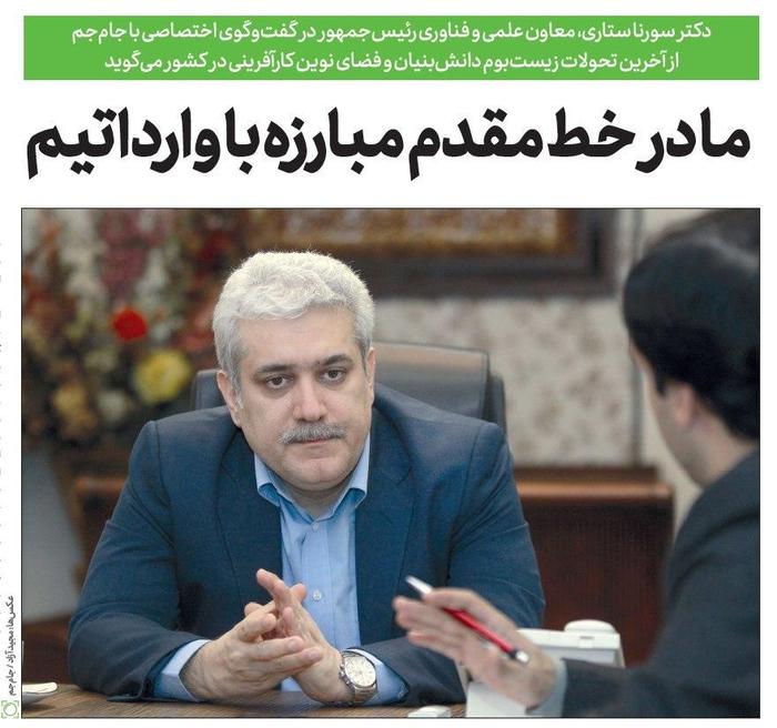 «سیلیکون ولی» دولتی در ایران