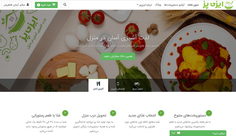 تجربه اولین خرید مستقیم از ایزیپز + یک پیشنهاد به کسب و کارها و مشتریهاشون
