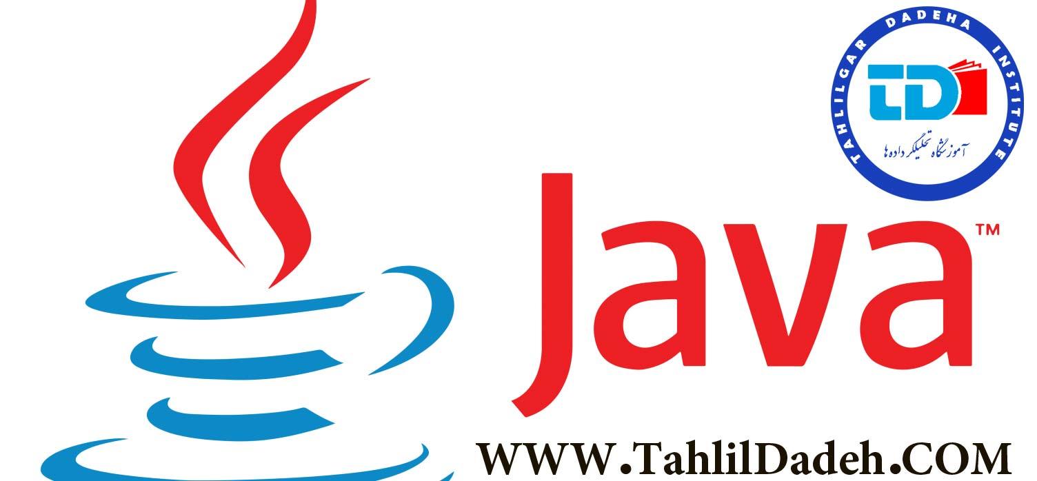 آموزش جاوا-آموزش تصویری JAVA