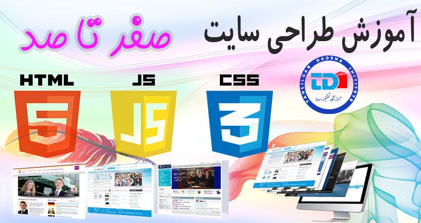 آموزش طراحی سایت-javascript