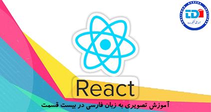 آموزش React-آموزش State های ReactJS