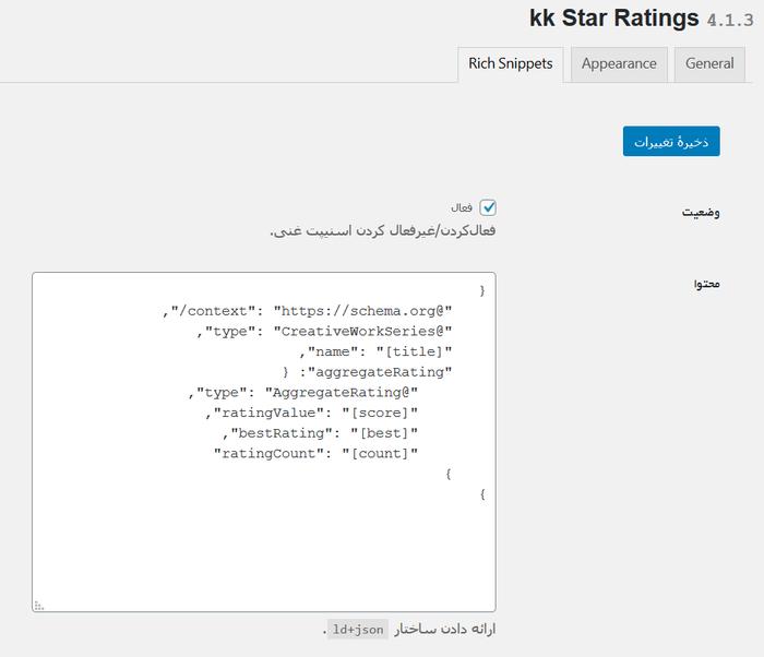 رفع مشکل عدم نمایش امتیاز ستارهای kk star rating در نتایج گوگل