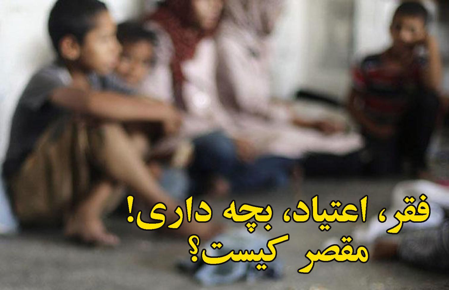فقر، اعتیاد، بچه داری! مقصر کیست؟
