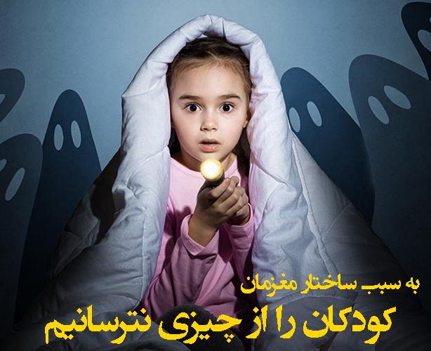 کودکان مان را از تاریکی نترسانیم