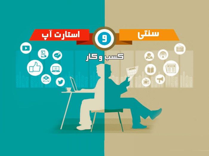 تفاوت های بین کسب و کار و استارت آپ