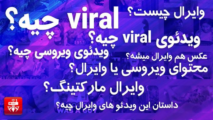 وایرال ( viral ) چیست؟ در دنیای امروز چه نقشی دارد؟