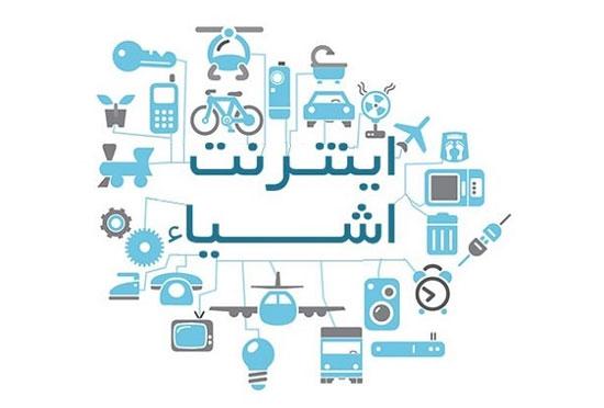پیشبینی سال ۲۰۱۹ در حوزه اینترنت اشیا