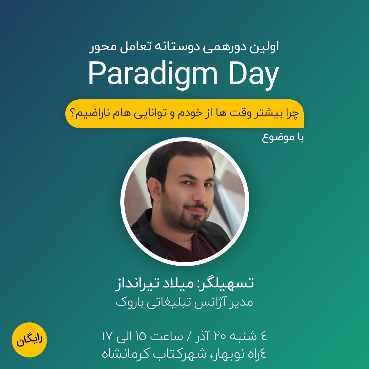 سلسله رویدادهای ParadigmDay با حمایت آژانس تبلیغاتی باروک در کرمانشاه برگزار می گردد