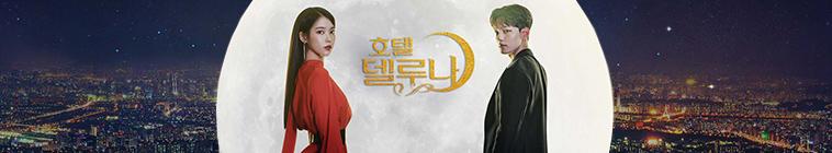 معرفی و دانلود سریال کره ای Hotel Del Luna
