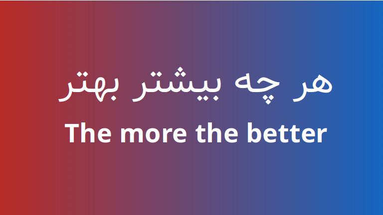 ترجمه «هر چه بیشتر، بهتر»