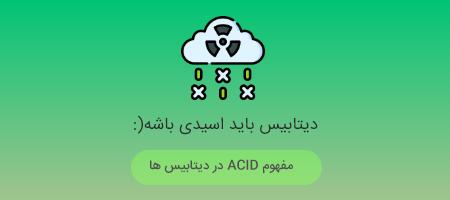 دیتابیس اسیدی چیه !