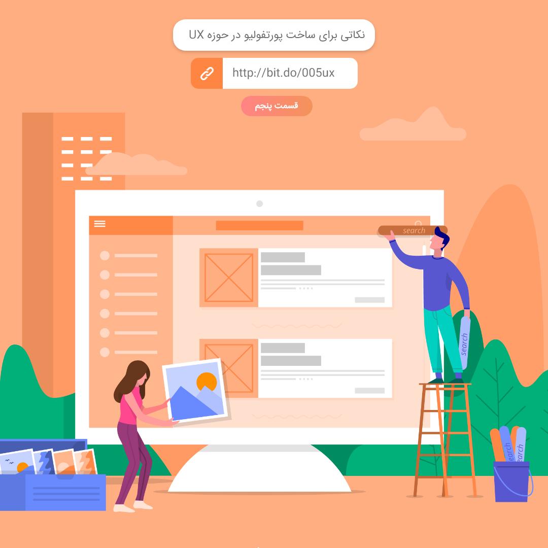آموزش UX : نکاتی برای خلق بهترین تجربه کاربری Portfolio[قسمت پنجم]