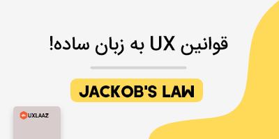 قوانین UX به زبان ساده : Jackob's Law
