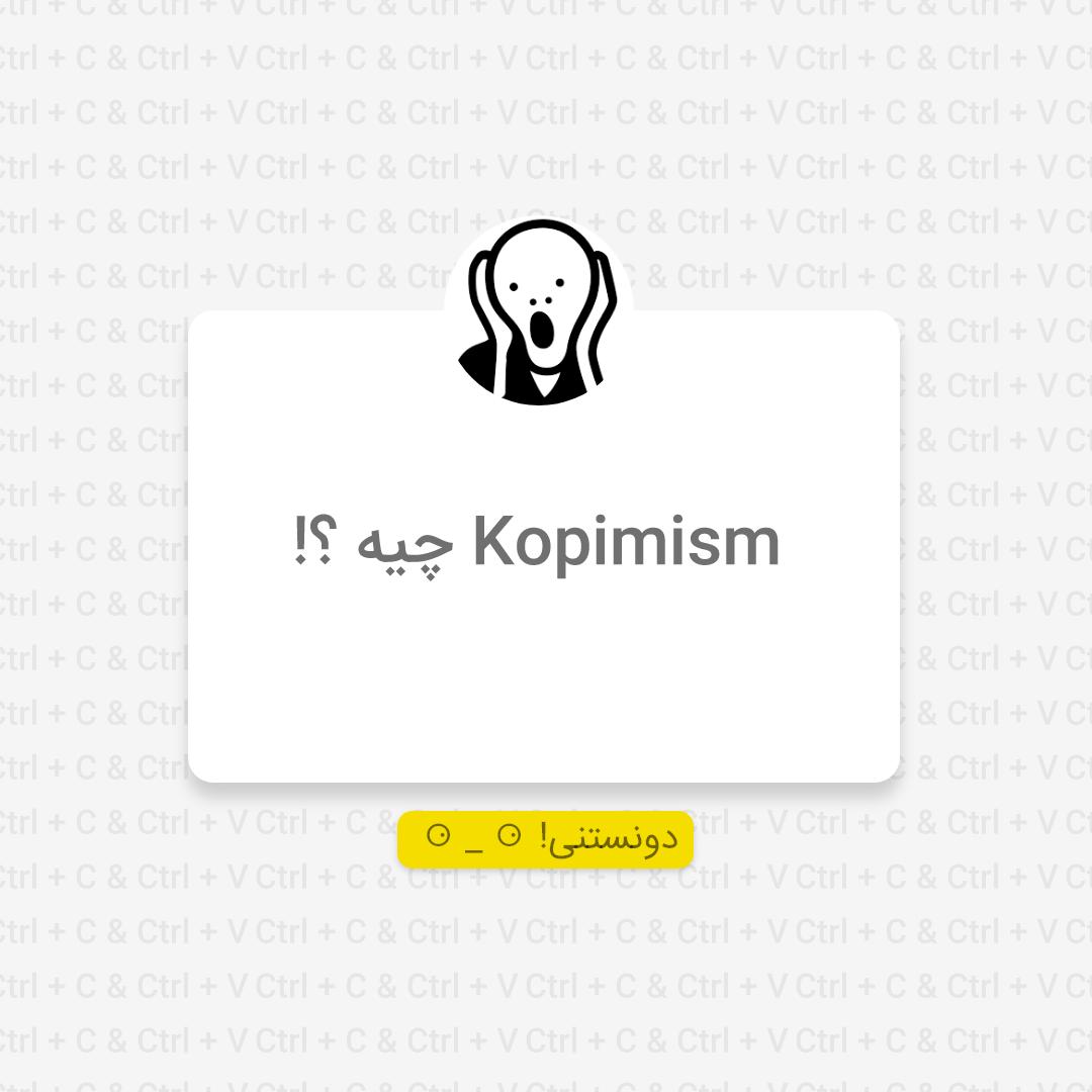 مکتب Kopimism در دنیای اینترنت و کامپیوتر ! [تصویر]