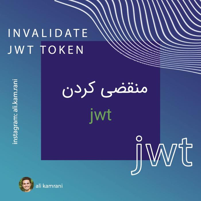منتقضی کردن jwt