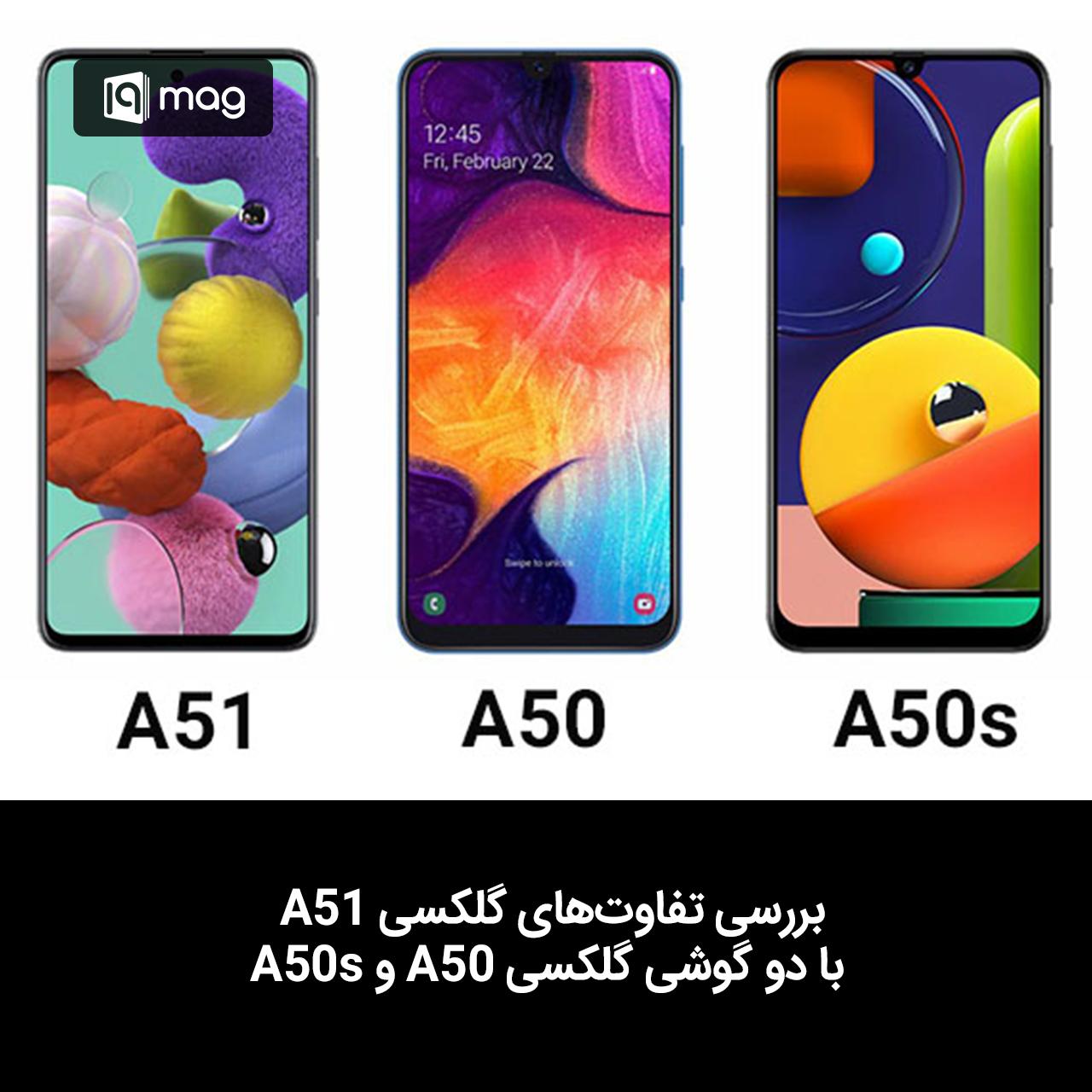 بررسی تفاوتهای گلکسی A51 با دو گوشی گلکسی A50 و A50s