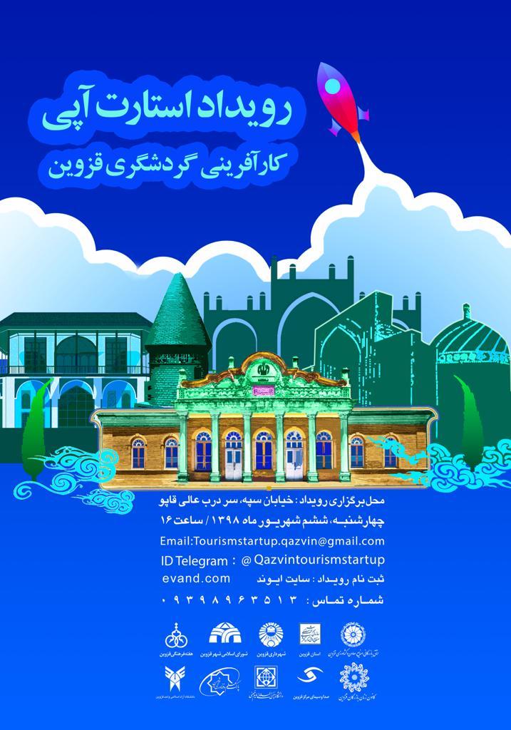 رویداد استارتاپ کارآفرینی گردشگری استان قزوین