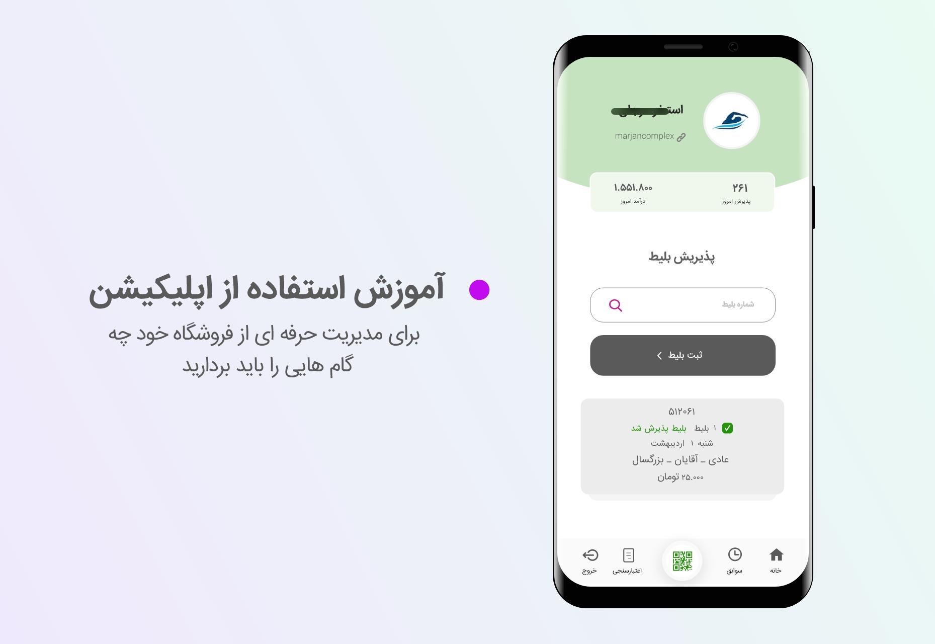 """راهنمای استفاده از اپلیکیشن """"گشتین فروشگاه من"""" نسخه مدیریت"""