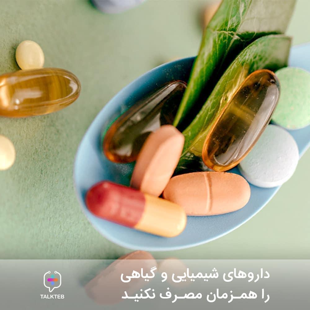 داروهای شیمیایی و گیاهی را همزمان مصرف نکنید