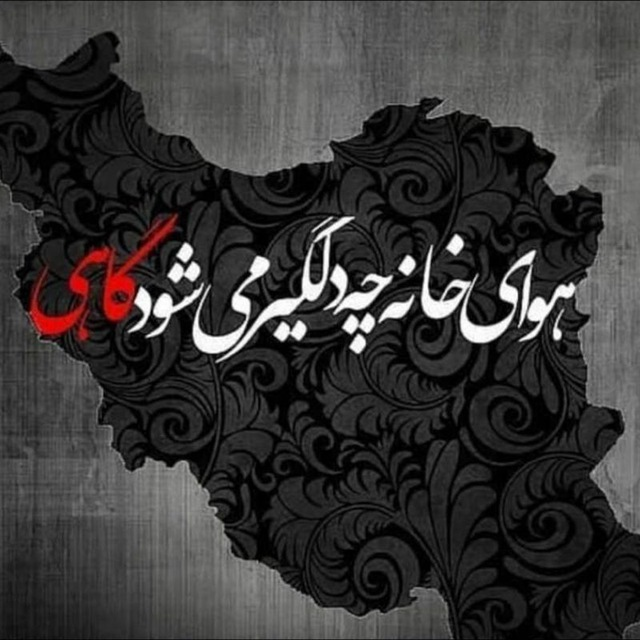 ایرانیسمی اصلاح پذیر