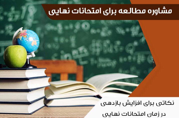 روش مطالعه دروس براي امتحانات