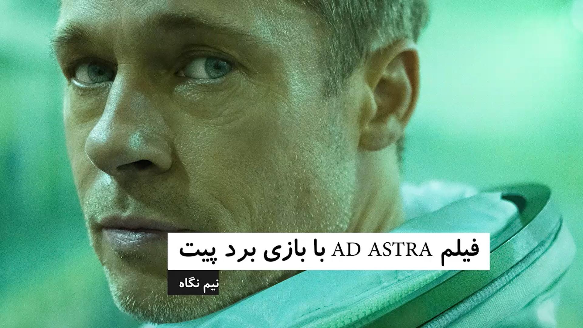 فیلم ad astra با بازی برد پیت