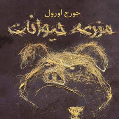 کتاب قلعه حیوانات (مزرعه حیوانات)؛ شاهکار بیبدیل جرج اورول