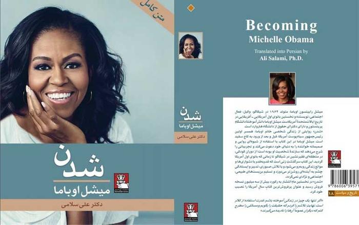 کتاب شدن اثر میشل اوباما؛روایتی از همسر رئیس جمهور آمریکا