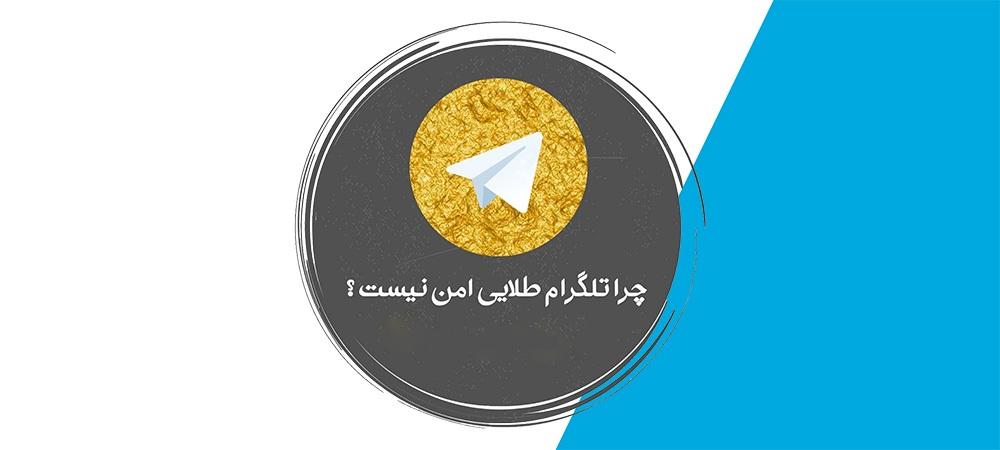 چرا تلگرام طلایی (طلاگرام) امن نیست؟