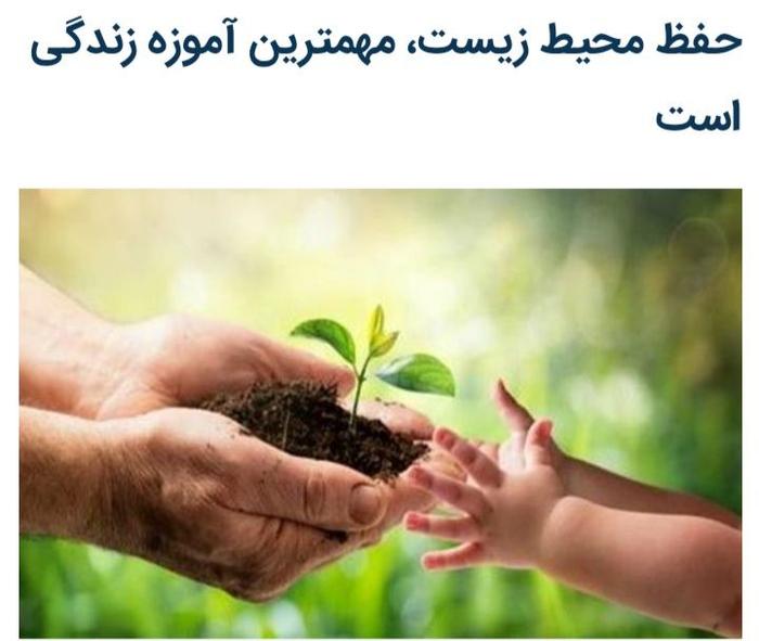 درختکاری صدقه است