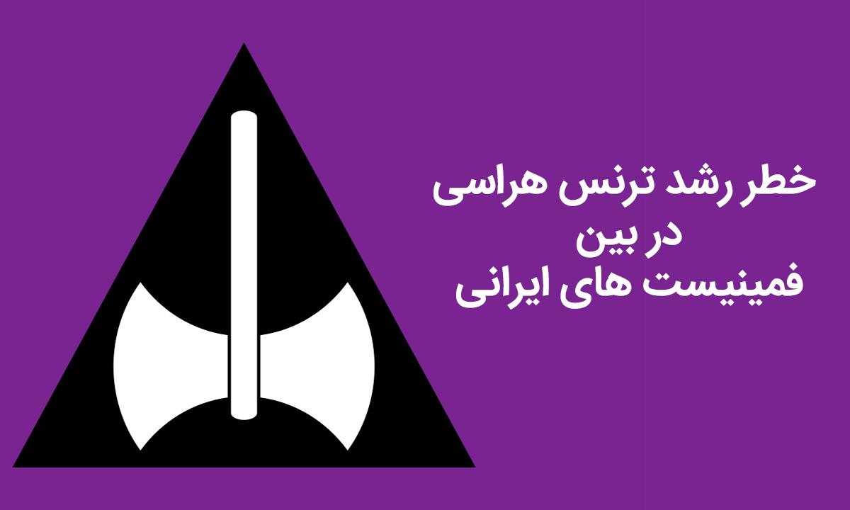 """رشد ترنس هراسی در بین """"فمینیست"""" های ایرانی"""