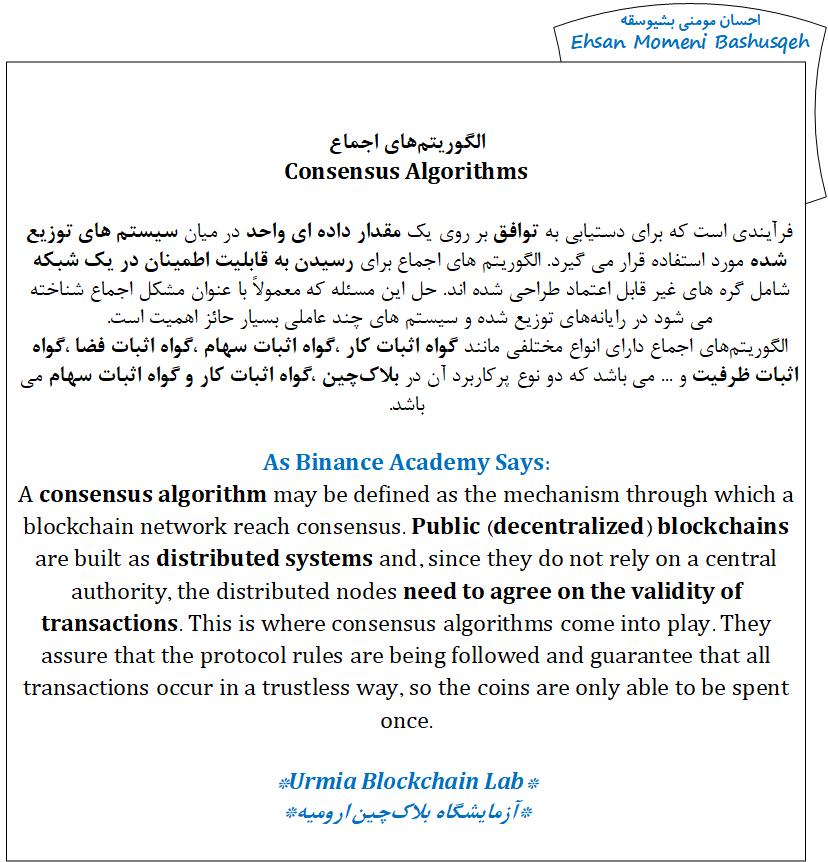 الگوریتمهای اجماع - Consensus Algorithms