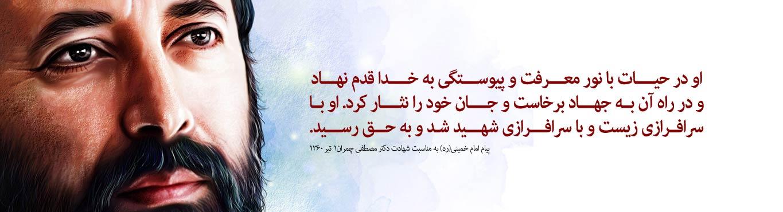 بخشی از پیام امام خمینی (ره) به مناسبت شهادت آقای چمران