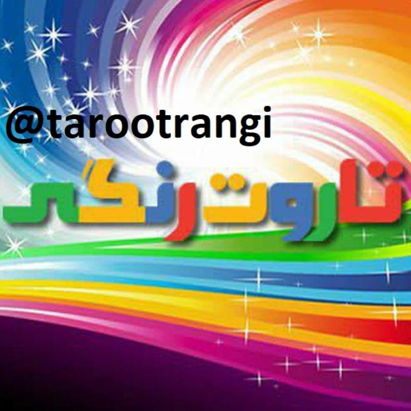 صفحه رسمی وبسایت تاروت رنگی