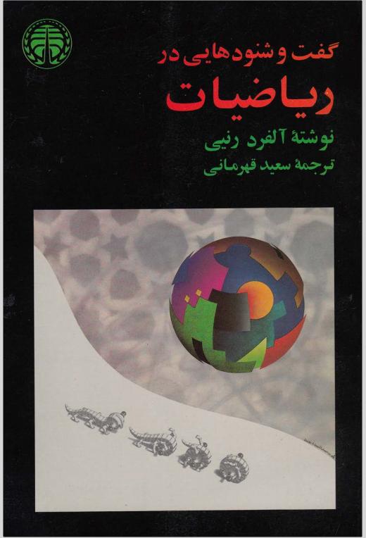 کتاب: گفت و شنودهایی در ریاضیات
