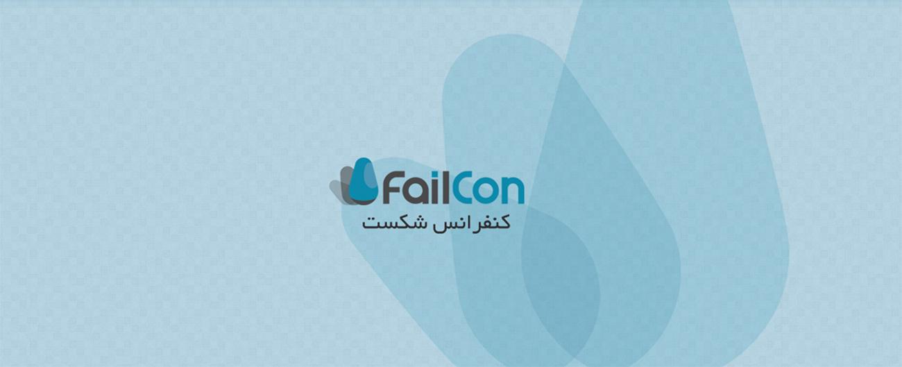 FailCon چیست؟