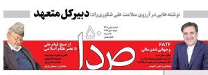 ایران، افایتیاف و جهانی شدن مالی