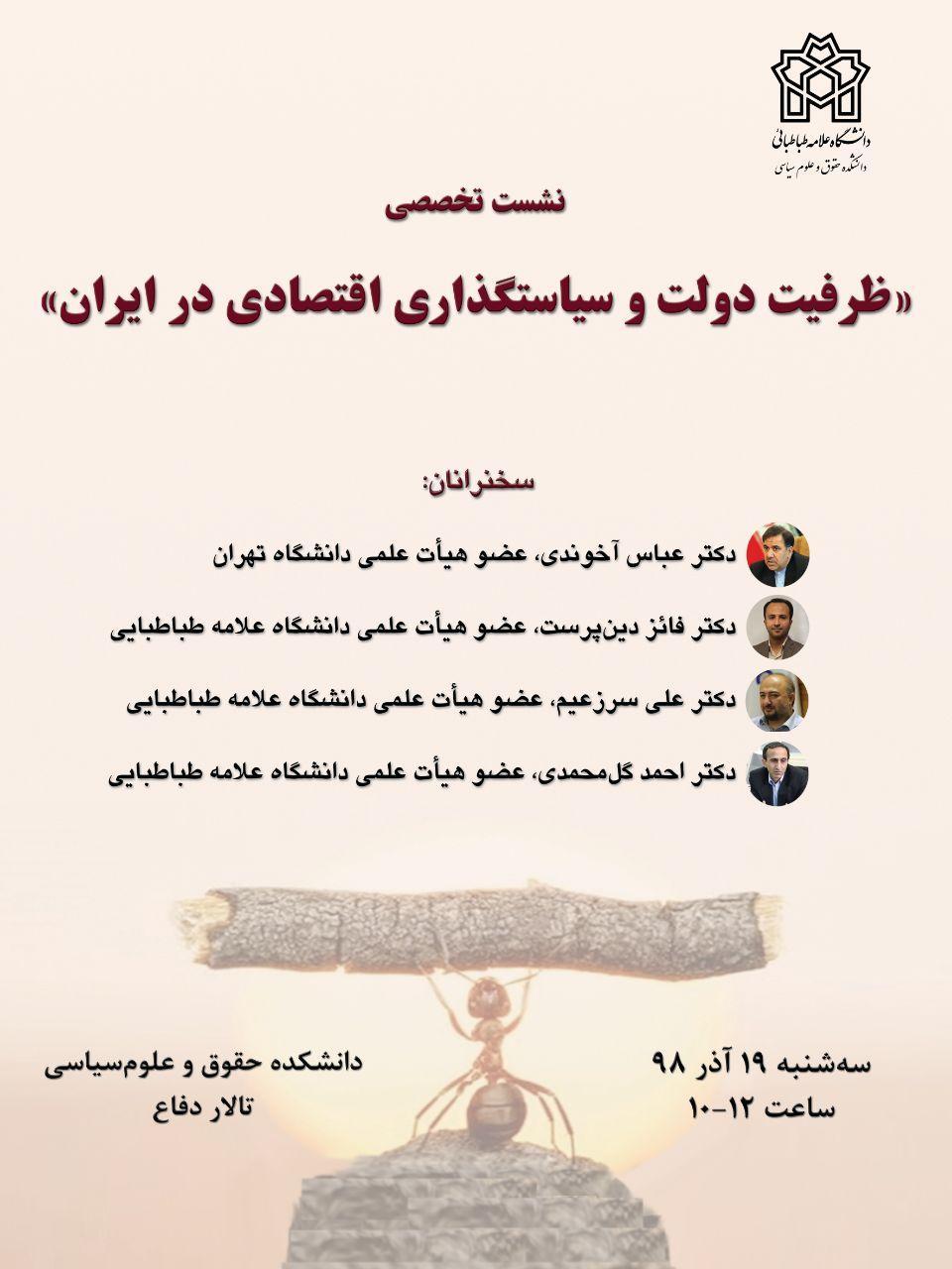 چالشهای نهادی در سیاستگذاری ملی در ایران