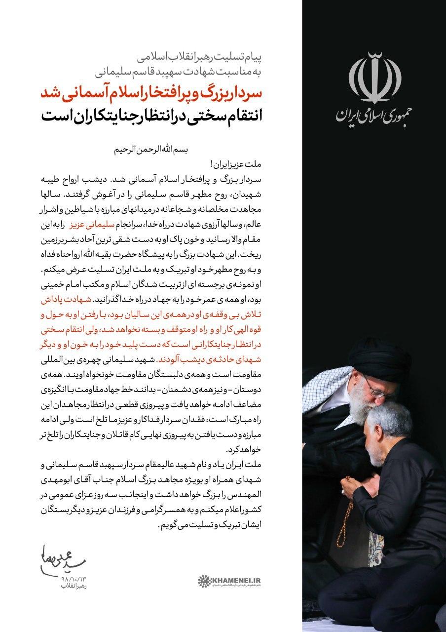 نگهبان استقلال، تمامیّت ارضی و یکپارچگی ملی ایران هستیم