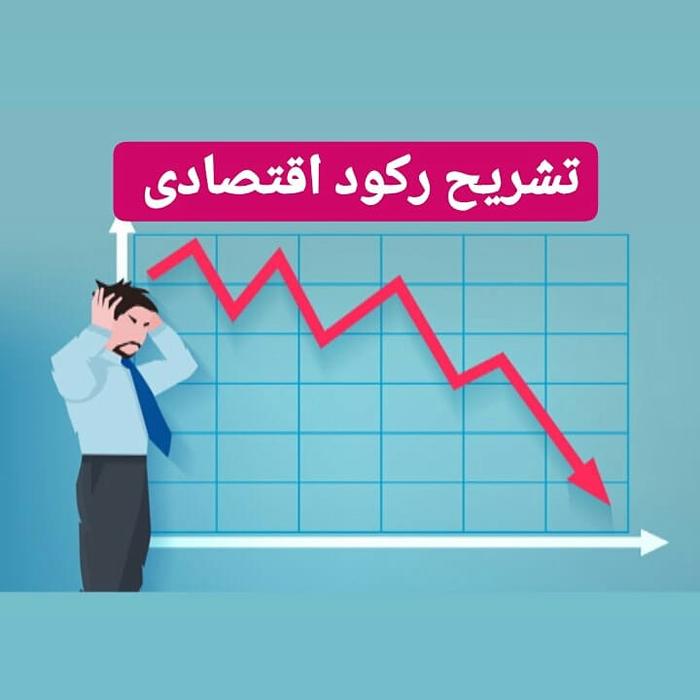 رکود اقتصادی چیست