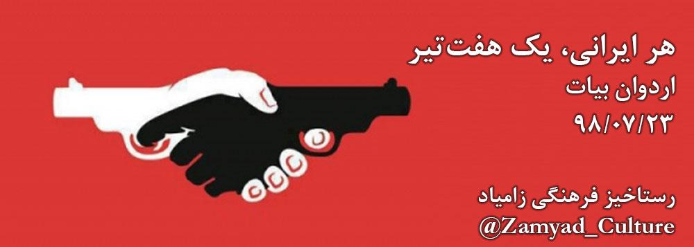 هر ایرانی، یک هفتتیر 98.07.23