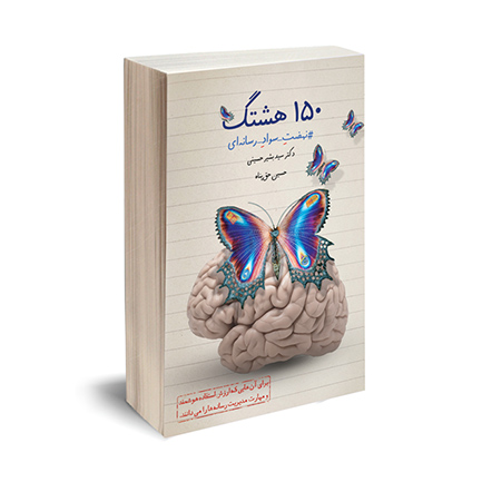 معرفی کتاب 150 هشتگ سواد رسانه ای