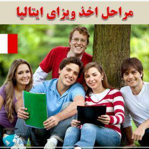 مراحل اخذ ویزای تحصیلی ایتالیا چگونه است؟
