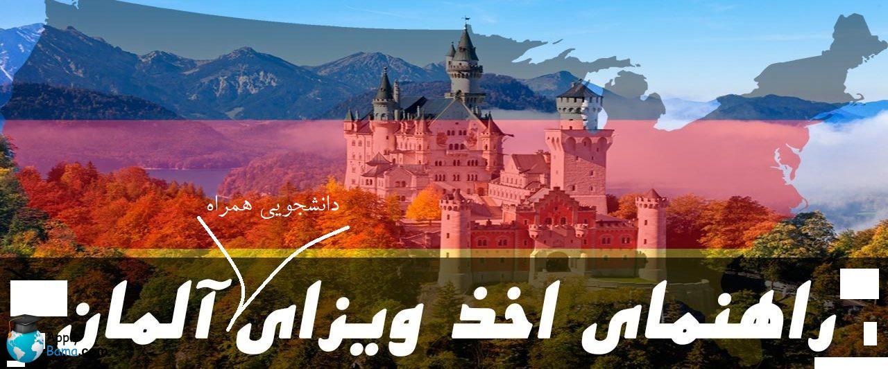 ویزای همراه دانشجویی آلمان برای متاهلین چگونه است؟