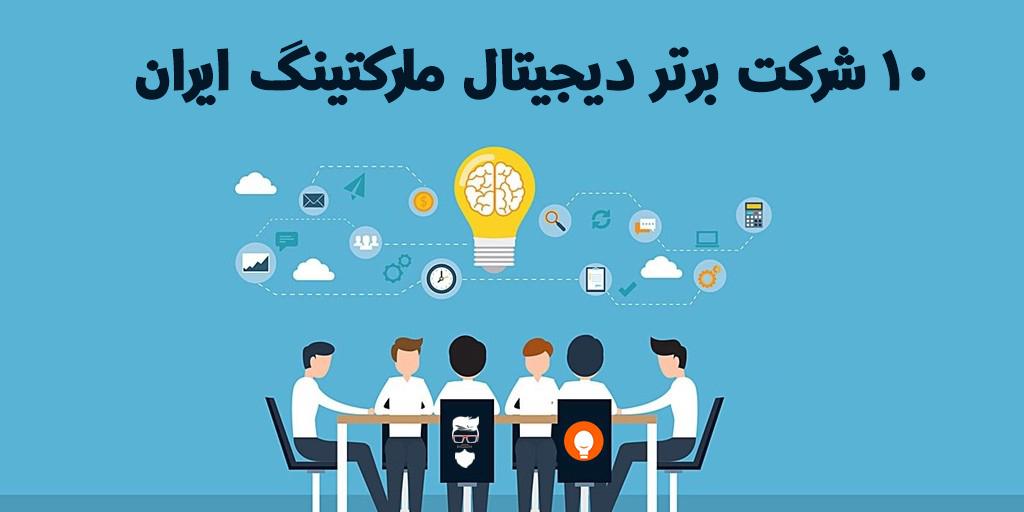 معرفی بهترین شرکت های دیجیتال مارکتینگ ایران