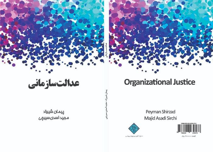 معرفی و دانلود کتاب عدالت سازمانی
