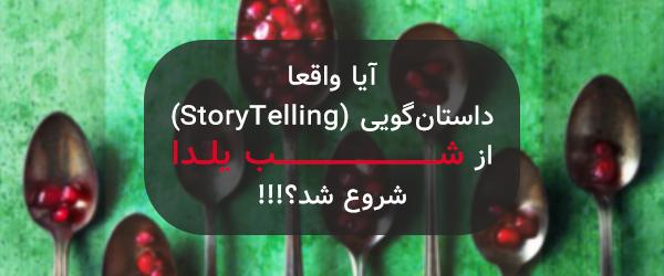 آیا واقعا داستانگویی (StoryTelling) از شب یلدا شروع شد؟!!!